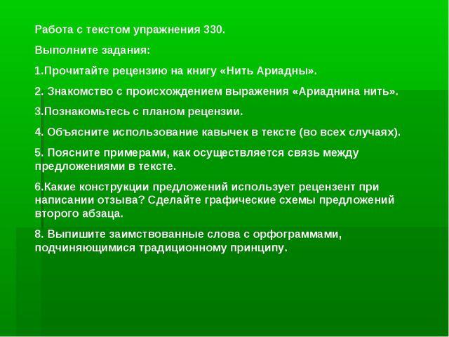 Работа с текстом упражнения 330. Выполните задания: 1.Прочитайте рецензию на...