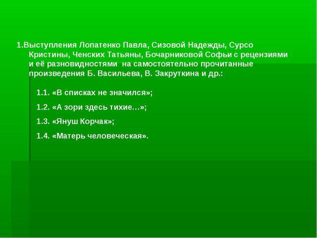 1.Выступления Лопатенко Павла, Сизовой Надежды, Сурсо Кристины, Ченских Тать...