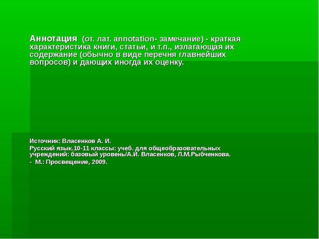 Аннотация (от. лат. annotation- замечание) - краткая характеристика книги, с...