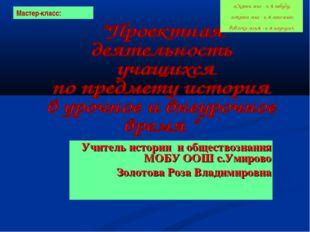 Учитель истории и обществознания МОБУ ООШ с.Умирово Золотова Роза Владимировн