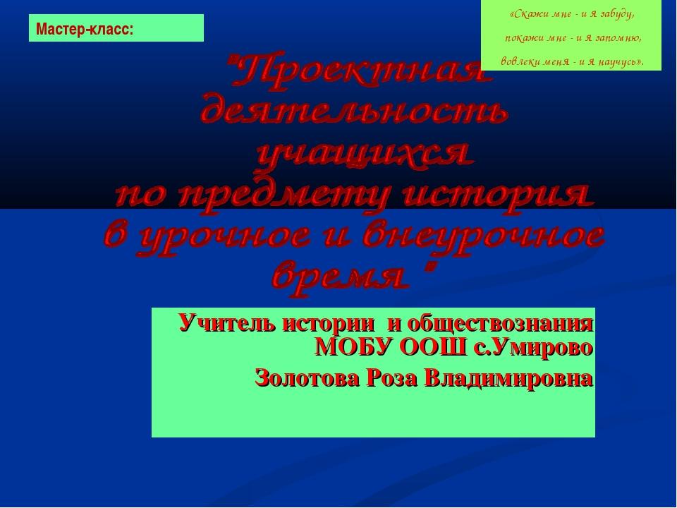 Учитель истории и обществознания МОБУ ООШ с.Умирово Золотова Роза Владимировн...
