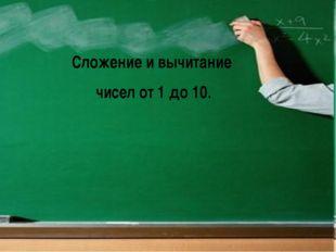 Сложение и вычитание чисел от 1 до 10.