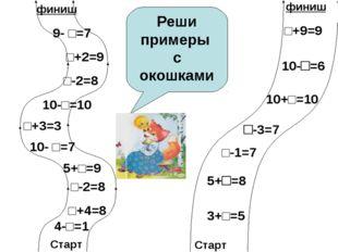 Старт Старт финиш финиш 3+□=5 5+□=8 □-1=7 □-3=7 10+□=10 10-□=6 □+9=9 4-□=1 □