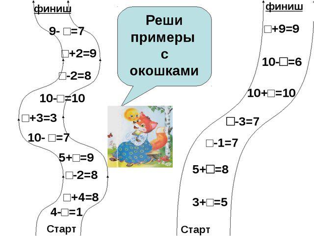 Старт Старт финиш финиш 3+□=5 5+□=8 □-1=7 □-3=7 10+□=10 10-□=6 □+9=9 4-□=1 □...