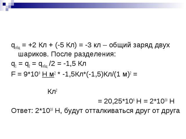 qобщ = +2 Кл + (-5 Кл) = -3 кл – общий заряд двух шариков. После разделения:...