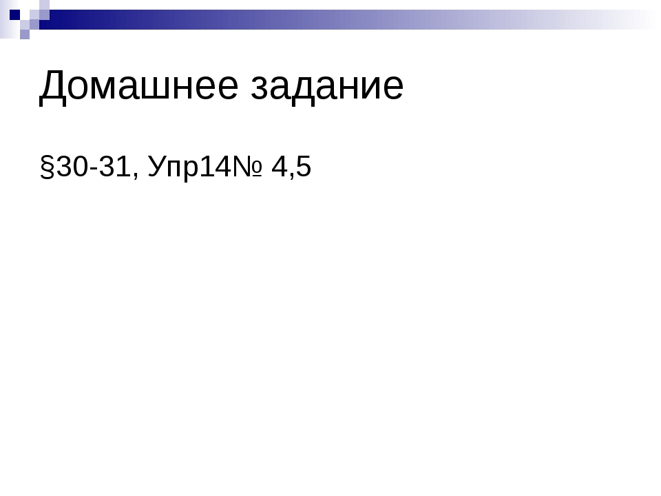 Домашнее задание §30-31, Упр14№ 4,5