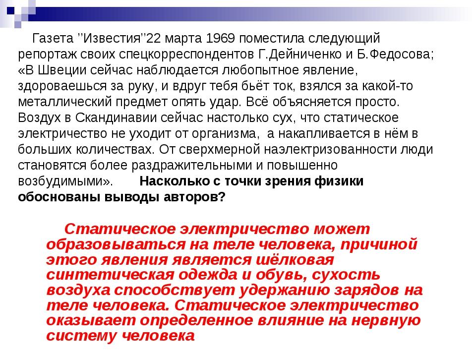 Газета ''Известия''22 марта 1969 поместила следующий репортаж своих спецкорр...