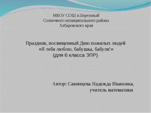 МБОУ СОШ п.Березовый Солнечного муниципального района Хабаровского края Празд