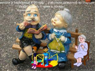 Приехала в Березовый в 90 году… Работала дежурной по станции… Любит ходить с