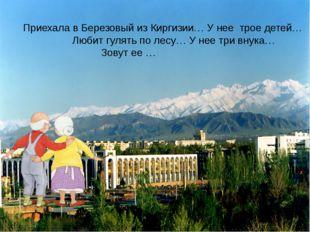 Приехала в Березовый из Киргизии… У нее трое детей… Любит гулять по лесу… У