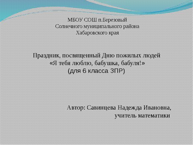 МБОУ СОШ п.Березовый Солнечного муниципального района Хабаровского края Празд...