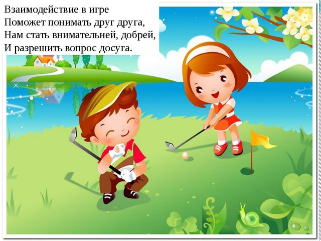 Взаимодействие в игре Поможет понимать друг друга, Нам стать внимательней,...