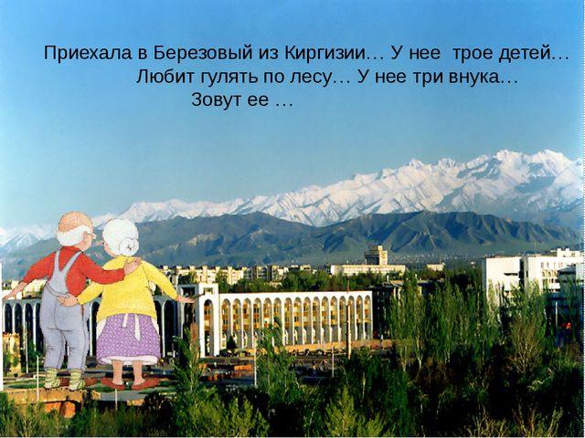Приехала в Березовый из Киргизии… У нее трое детей… Любит гулять по лесу… У...
