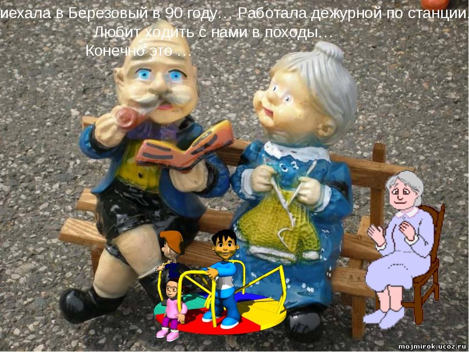 Приехала в Березовый в 90 году… Работала дежурной по станции… Любит ходить с...