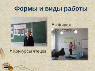 Формы и виды работы Конкурсы чтецов «Живая классика»