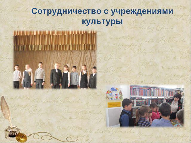 Сотрудничество с учреждениями культуры