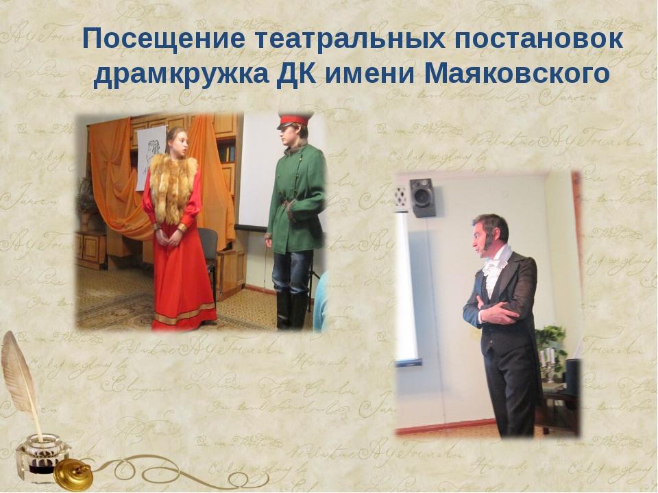 Посещение театральных постановок драмкружка ДК имени Маяковского