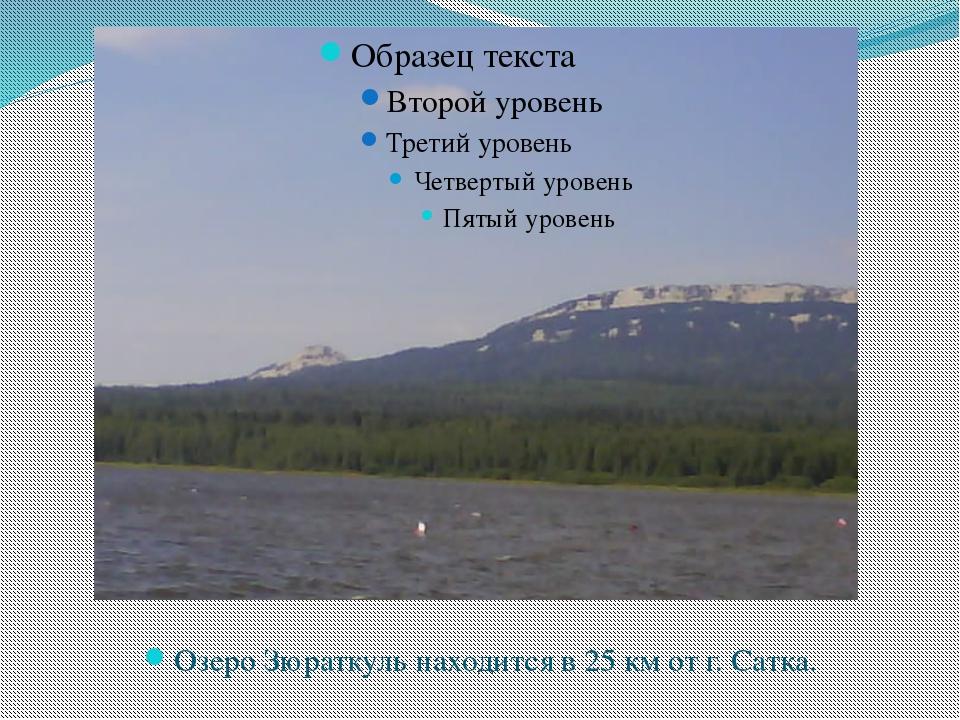 Озеро Зюраткуль находится в 25 км от г. Сатка.