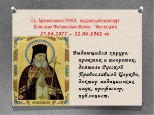 Св. Архиепископ ЛУКА, выдающийся хирург Валентин Феликсович Войно – Ясенецкий