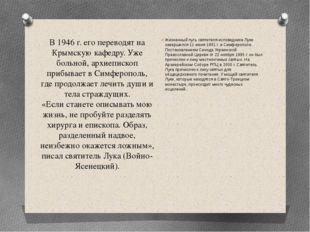 В 1946 г. его переводят на Крымскую кафедру. Уже больной, архиепископ прибыва