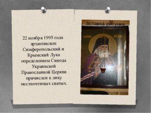 22 ноября 1995 года архиепископ Симферопольский и Крымский Лука определением