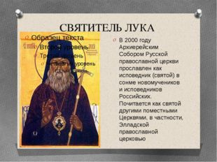 СВЯТИТЕЛЬ ЛУКА В 2000 году Архиерейским Собором Русской православной церкви п