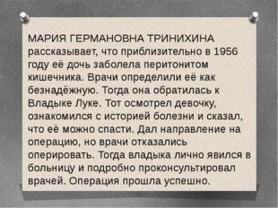 МАРИЯ ГЕРМАНОВНА ТРИНИХИНА рассказывает, что приблизительно в 1956 году её до