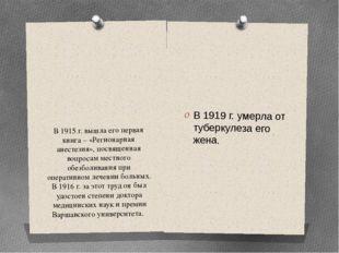 В 1915 г. вышла его первая книга – «Регионарная анестезия», посвященная вопро