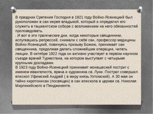 В праздник Сретения Господня в 1921 году Войно-Ясенецкий был рукоположен в са
