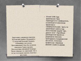 Хиротонию совершили епископы Болховский Даниил (Троицкий) и Суздальский Васил