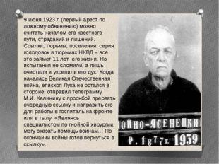 9 июня 1923 г. (первый арест по ложному обвинению) можно считать началом его
