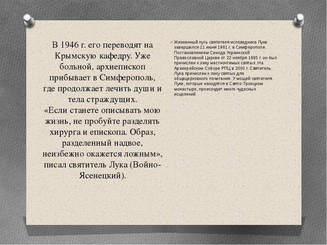 В 1946 г. его переводят на Крымскую кафедру. Уже больной, архиепископ прибыва...