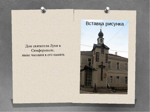 Дом святителя Луки в Симферополе, ныне часовня в его память