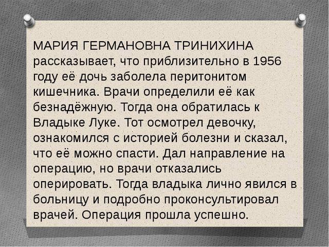 МАРИЯ ГЕРМАНОВНА ТРИНИХИНА рассказывает, что приблизительно в 1956 году её до...