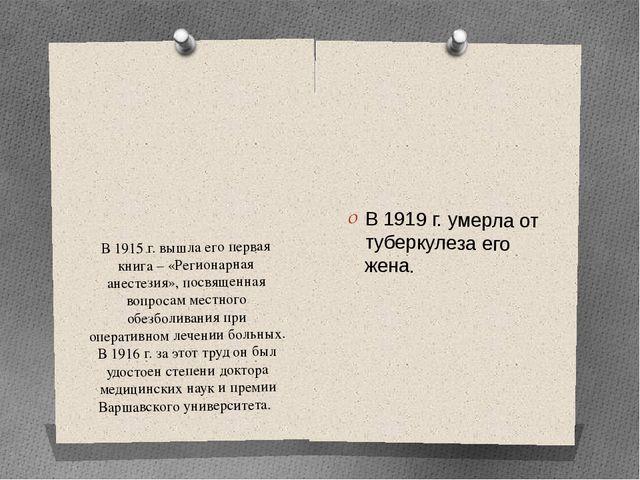 В 1915 г. вышла его первая книга – «Регионарная анестезия», посвященная вопро...