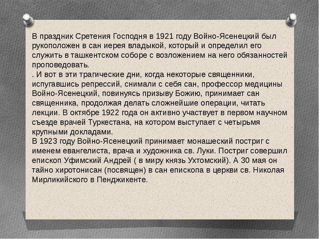 В праздник Сретения Господня в 1921 году Войно-Ясенецкий был рукоположен в са...