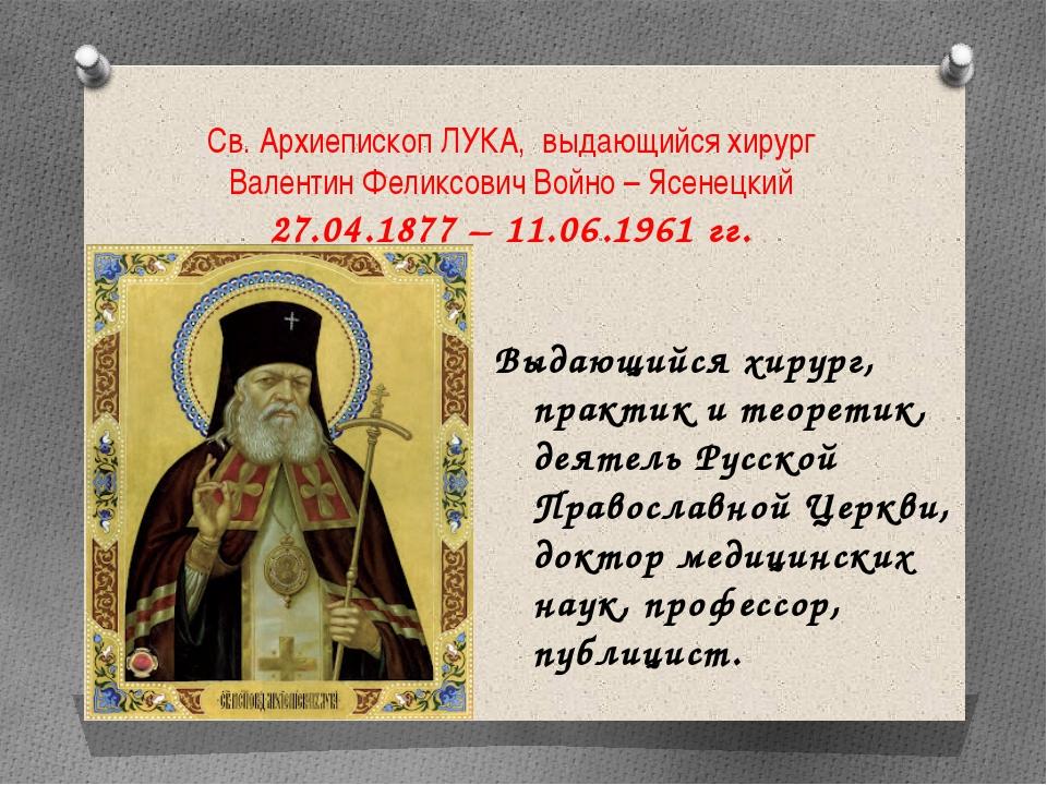 Св. Архиепископ ЛУКА, выдающийся хирург Валентин Феликсович Войно – Ясенецкий...