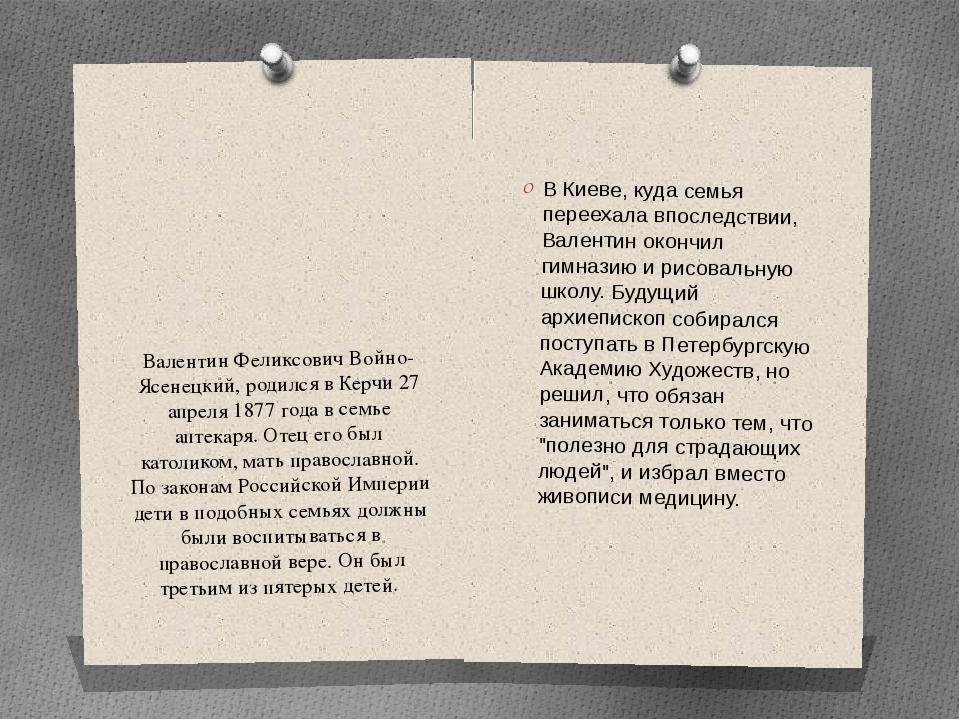 Валентин Феликсович Войно-Ясенецкий, родился в Керчи 27 апреля 1877 года в се...