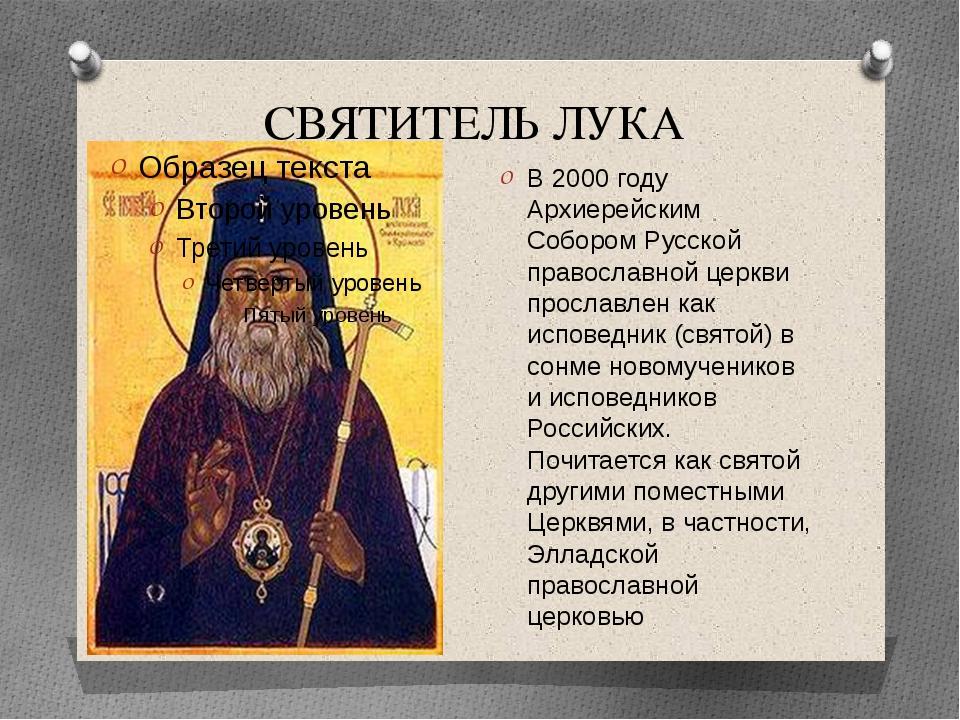 СВЯТИТЕЛЬ ЛУКА В 2000 году Архиерейским Собором Русской православной церкви п...