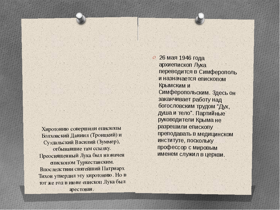 Хиротонию совершили епископы Болховский Даниил (Троицкий) и Суздальский Васил...