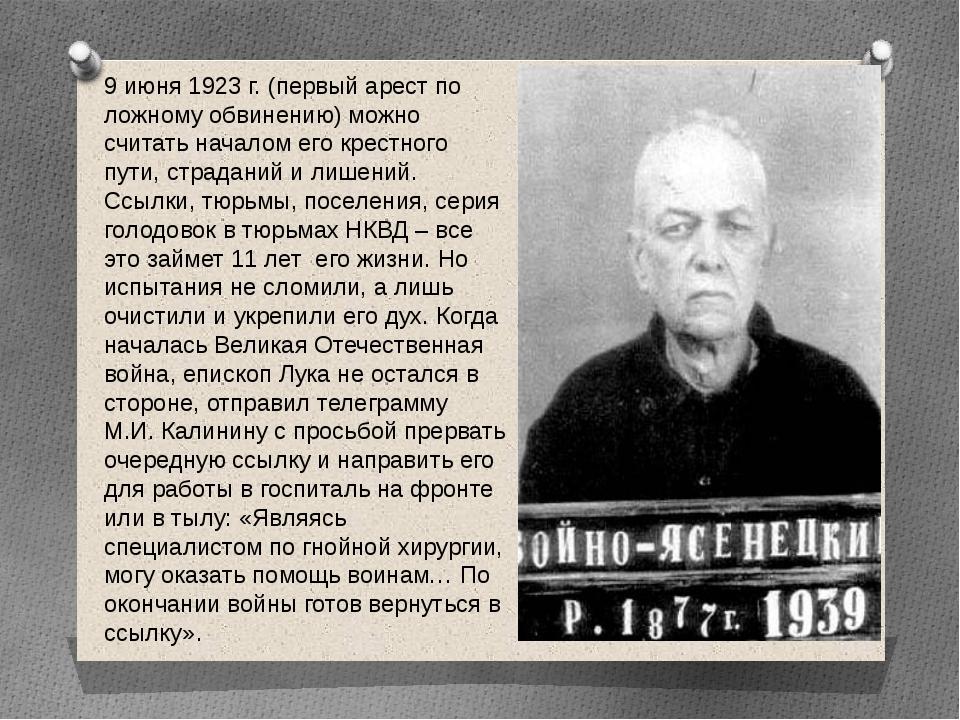 9 июня 1923 г. (первый арест по ложному обвинению) можно считать началом его...