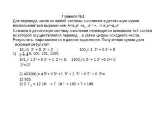 Правило №1 Для перевода числа из любой системы счисления в десятичную нужно