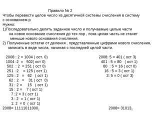 Правило № 2 Чтобы перевести целое число из десятичной системы счисления в си