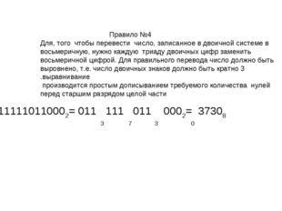 Правило №4 Для, того чтобы перевести число, записанное в двоичной системе в