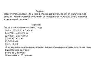 Задача Один учитель заявил, что у него в классе 100 детей, из них 24 мальчик