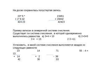 На доске сохранилась полустертая запись 23* 5 * 23451 + 1* 6 42 + 15642 424 2