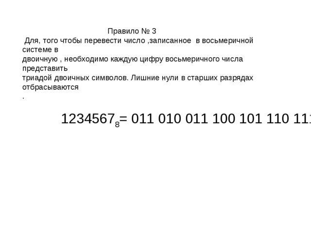 Правило № 3 Для, того чтобы перевести число ,записанное в восьмеричной систе...