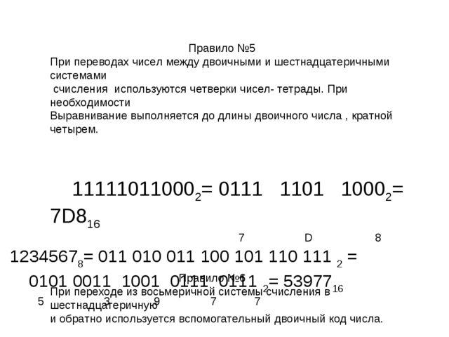 Правило №5 При переводах чисел между двоичными и шестнадцатеричными системам...