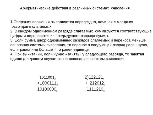 Арифметические действия в различных системах счисления Операция сложения вып...
