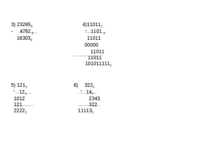 3) 232658 4)110112 - 4762 8 × 1101 2 163038 11011 00000 11011 11011 101011111...